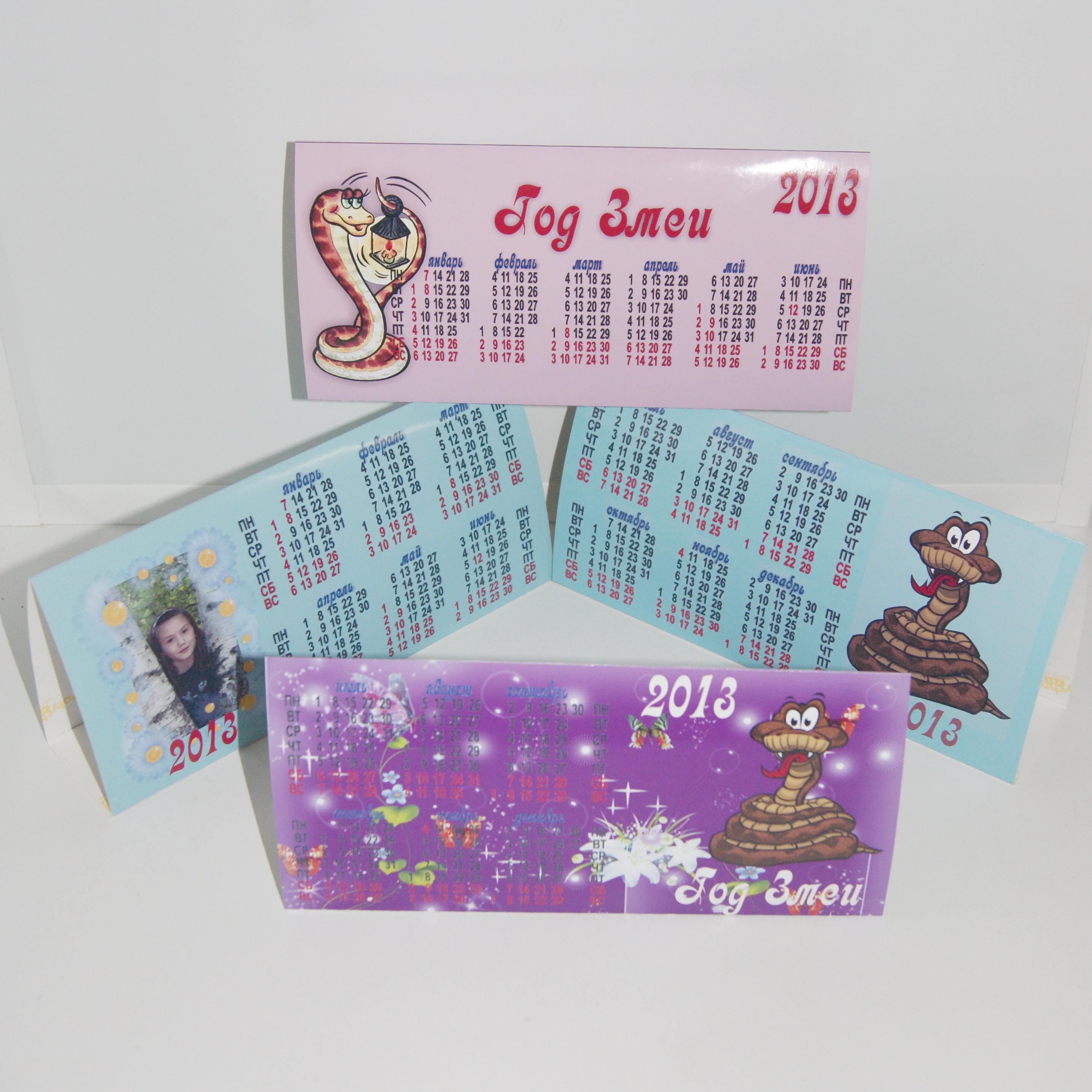 Календарь - домиком